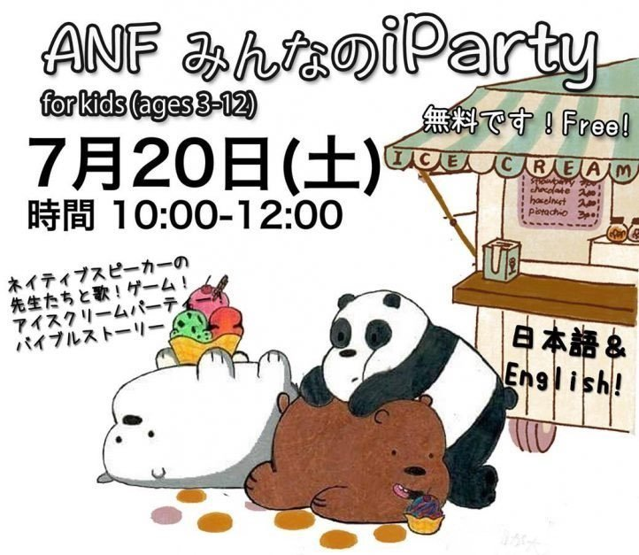 anf-iparty-2019